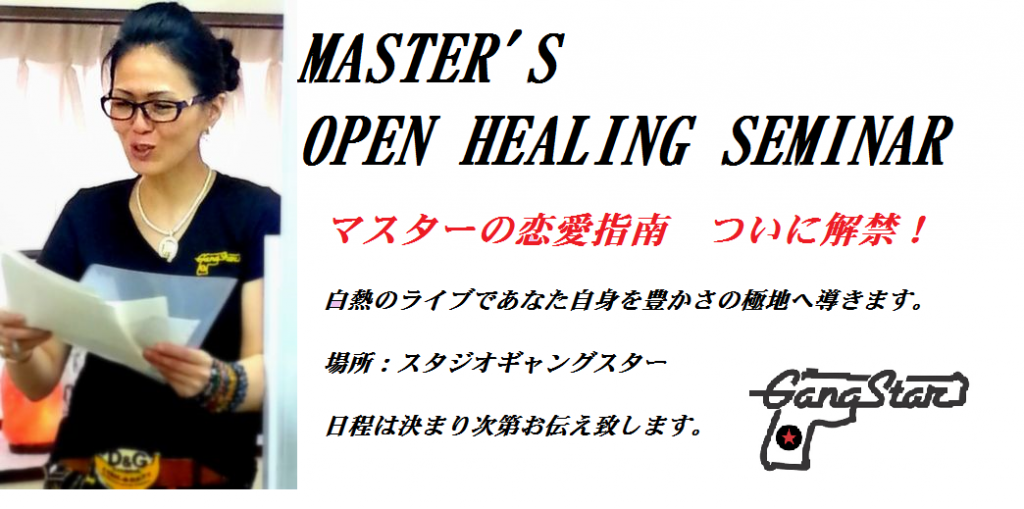 openhealing4