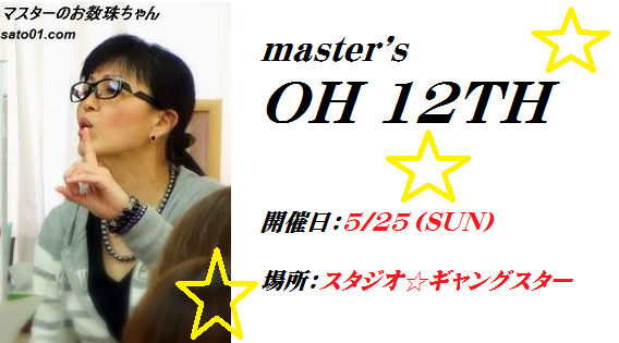 oh12th